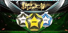 电商淘宝足球创意海报模板图