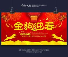 红色喜庆金狗迎春春节海报素材