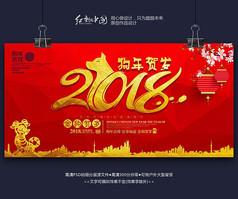 2018狗年贺岁喜庆节日海报