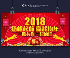 红色2018狗年舞台背景素材