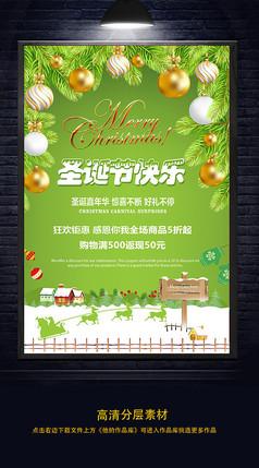 时尚大气圣诞节促销海报