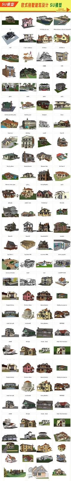 欧式别墅建筑模型