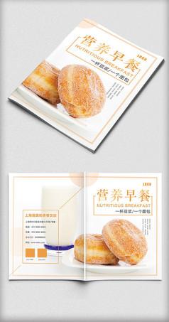 营养早餐画册封面设计