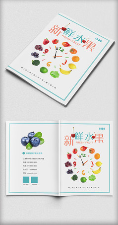 新鲜水果画册封面设计