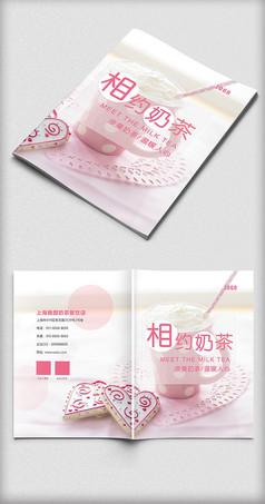 相约奶茶画册封面设计