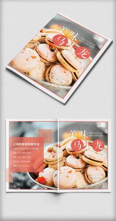 美味马卡龙画册封面设计