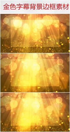 颁奖典礼视频背景素材