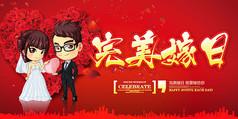 红色喜庆最新完美嫁日婚庆海报
