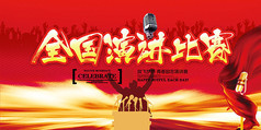 红色大气全国演讲比赛海报素材
