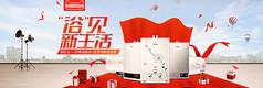 电器五一海报设计