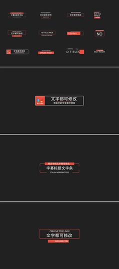 时尚简约字幕标题排版ae模板