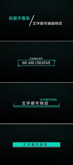 简洁企业标题字幕排版模板