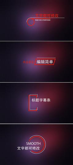 标题字幕文字排版动画模板