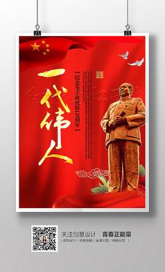 一代偉人紀念毛主席宣傳展板