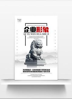 中国风企业文化展板之企业形象