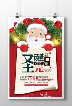 喜庆简洁元旦圣诞促销海报模板