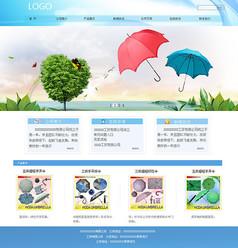 雨伞网站网页素材设计模板