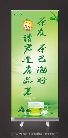 茶叶店展架设计模版