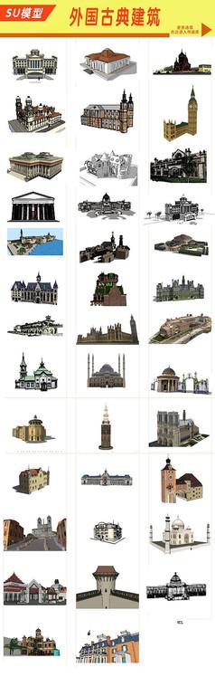 外国古典建筑SU模型