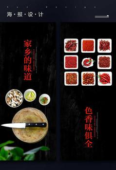 美食主题海报设计