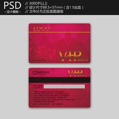 紫红花纹时尚会员卡