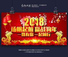 2018赢战狗年春节晚会背景