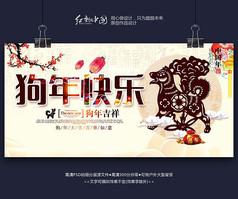 2018狗年快乐时尚春节海报