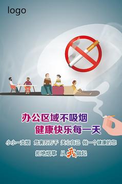 请勿吸烟海报