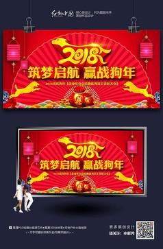 2018狗年春节晚会背景