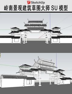 岭南大门入口素模建筑模型