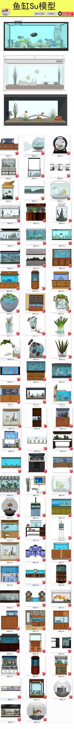 玻璃鱼缸SU模型