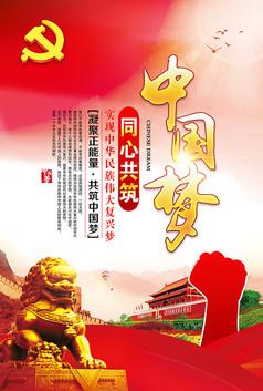 同心共筑中国梦宣传海报