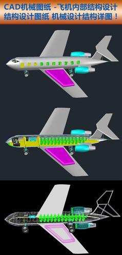 CAD机械图纸飞机内部结构
