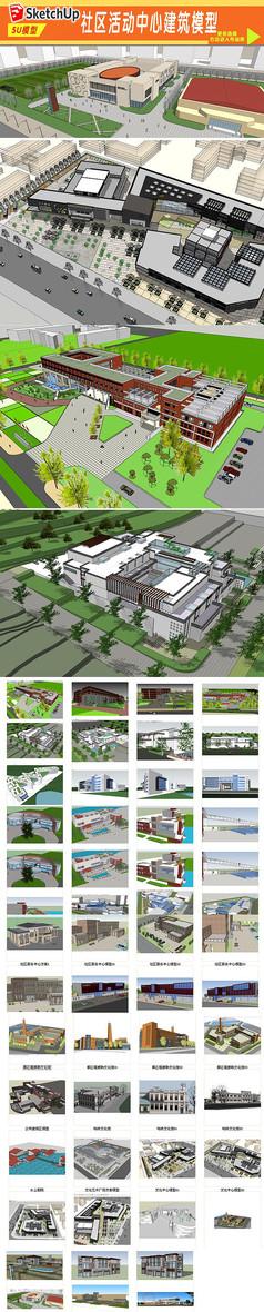 社区中心建筑模型设计