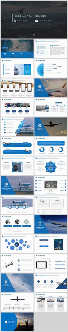 蓝色简约航天航空PPT模板