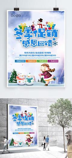 可爱冬季促销海报