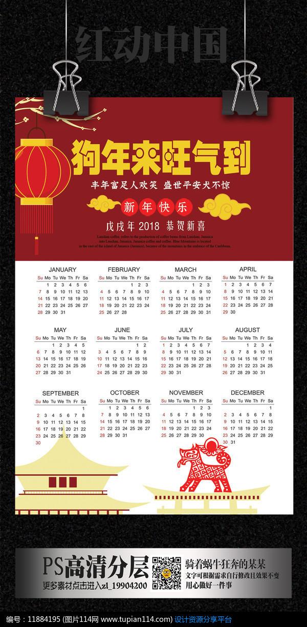 [原创] 2018年日历设计
