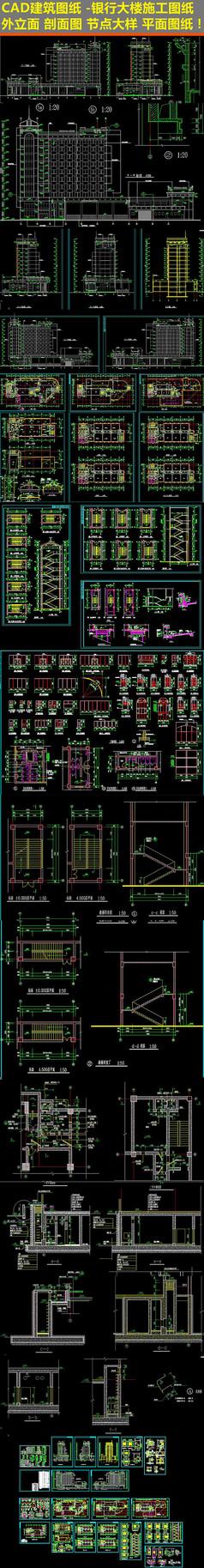 CAD建筑图纸银行办公楼设计