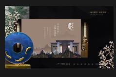 新中式山水庭院别墅户外广告