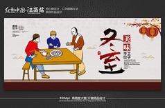 中国风冬至饺子海报
