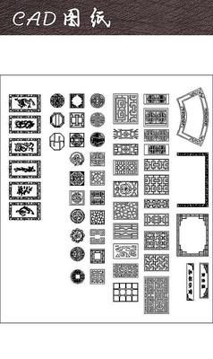 多种中式雕花花格CAD
