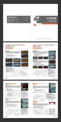 工程产品画册设计