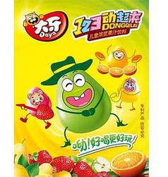 卡通水果儿童饮料海报POP