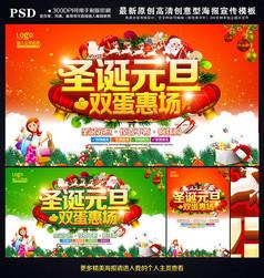 圣诞节元旦节双节促销海报