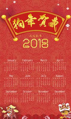 2018红色狗年贺岁日历