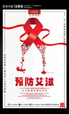 预防艾滋公益海报
