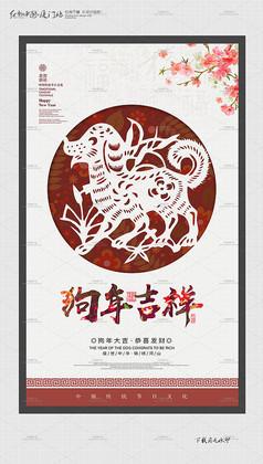 春节素材狗年剪纸海报