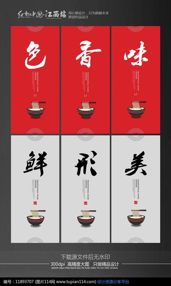 [原创]美食美食食堂宣传海报标语网淘宝图片