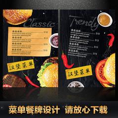 汉堡菜单设计