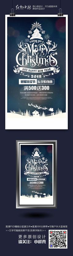 简约大气圣诞节手绘创意海报